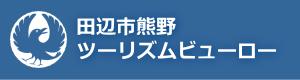田辺市熊野ツーリズムビューロー