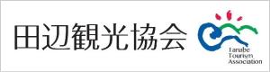 田辺観光協会